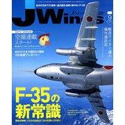 J Wings (ジェイウイング) 2019年 09月号 [雑誌]