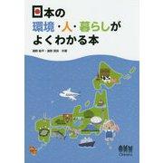 日本の環境・人・暮らしがよくわかる本 [単行本]