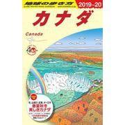 B16 地球の歩き方 カナダ 2019~2020 [全集叢書]