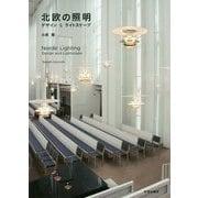 北欧の照明-デザイン&ライトスケープ [単行本]