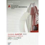 Autodesk AutoCAD2020Mechanicalツールセット公式トレーニングガイド [単行本]