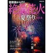 首都圏から行く絶景花火&夏祭り2019 (ぴあ MOOK) [ムックその他]