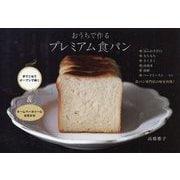 おうちで作るプレミアム食パン [単行本]