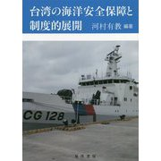 台湾の海洋安全保障と制度的展開 [単行本]
