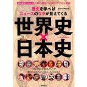 歴史を学べばニュースのウラが見えてくる 世界史×日本史 [ムック・その他]