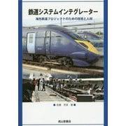 鉄道システムインテグレーター―海外鉄道プロジェクトのための技術と人材 [単行本]