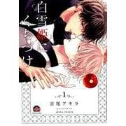 白雪姫にくちづけ 1(GUSH COMICS) [コミック]