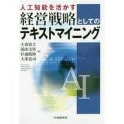 人工知能を活かす経営戦略としてのテキストマイニング [単行本]