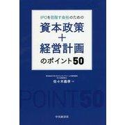 IPOを目指す会社のための資本政策+経営計画のポイント50 [単行本]