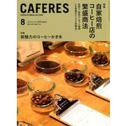 CAFERES 2019年 08月号 [雑誌]