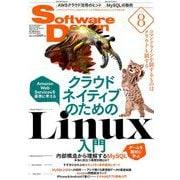 Software Design (ソフトウエア デザイン) 2019年 08月号 [雑誌]