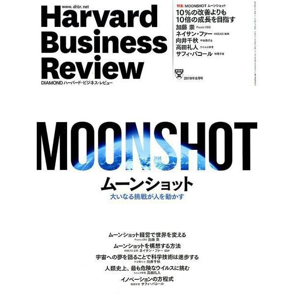 Harvard Business Review (ハーバード・ビジネス・レビュー) 2019年 08月号 [雑誌]