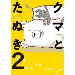 クマとたぬき 2(ピクシブエッセイ) [単行本]
