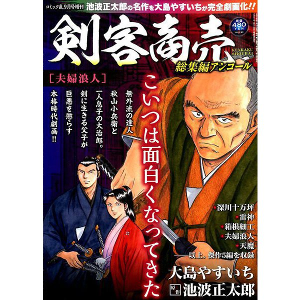 剣客商売総集編アンコール 夫婦浪人 2019年 09月号 [雑誌]
