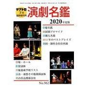 演劇名鑑2020年度版 増刊テアトロ 2019年 07月号 [雑誌]