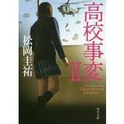 高校事変〈2〉(角川文庫) [文庫]