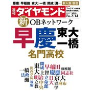 週刊 ダイヤモンド 2019年 7/13号 [雑誌]