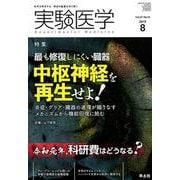 実験医学 Vol.37No.13 [単行本]