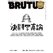 BRUTUS (ブルータス) 2019年 8/1号 [雑誌]