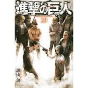 進撃の巨人 29(講談社コミックス) [コミック]