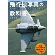 飛行機写真の教科書-飛行機をかっこよく撮るために最初に読む本(玄光社MOOK) [ムックその他]