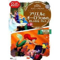 ディズニープリンセスアリエルとオーロラひめのおしゃれなドレス-Disney Princess(ディズニーゴールド絵本) [ムックその他]