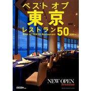ベストオブ東京レストラン50 2020年版(NEKO MOOK 2949) [ムックその他]