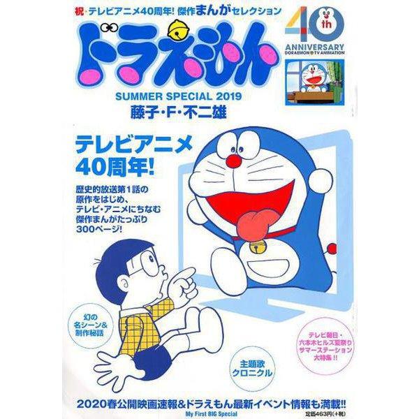 ドラえもんまんがセレクション TVアニメ40周年!スペシャル [ムックその他]