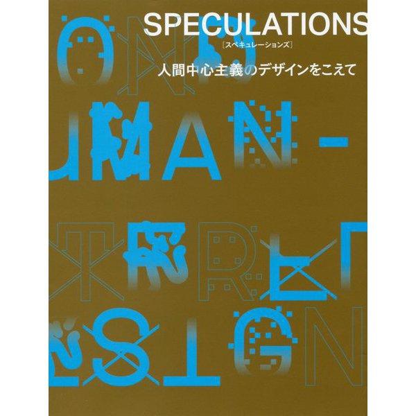 SPECULATIONS(スペキュレーションズ)―人間中心主義のデザインをこえて [単行本]