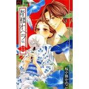 青楼オペラ 11(Betsucomiフラワーコミックス) [コミック]