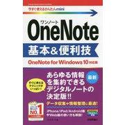OneNote基本&便利技 OneNote for Windows 10対応版(今すぐ使えるかんたんmini) [単行本]