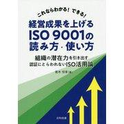 これならわかる!できる!経営成果を上げるISO9001の読み方・使い方―組織の潜在力を引き出す認証にとらわれないISO活用論 [単行本]