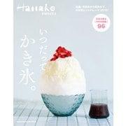 いつだってかき氷。(マガジンハウスムック Hanako sweets) [ムックその他]