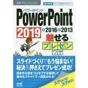 PowerPoint 魅せるプレゼンワザ 2019 & 2016 & 2013(速効!ポケットマニュアル) [単行本]