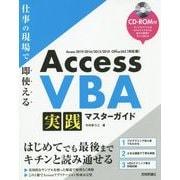 Access VBA実践マスターガイド―仕事の現場で即使える [単行本]