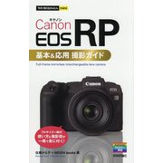 Canon EOS RP基本&応用撮影ガイド(今すぐ使えるかんたんmini) [単行本]