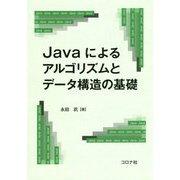 Javaによるアルゴリズムとデータ構造の基礎 [単行本]