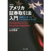 アメリカ証券取引法入門―基礎から学べるアメリカのビジネス法 改訂版 [単行本]