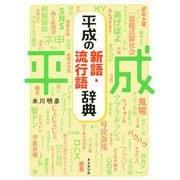 平成の新語・流行語辞典 [事典辞典]