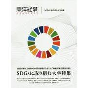 東洋経済ACADEMIC―国連が掲げ、世界193の国と地域が合意した「持続可能な開発目標」SDGsに取り組む大学特集 [単行本]