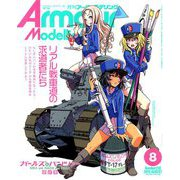 Armour Modelling (アーマーモデリング) 2019年 08月号 [雑誌]