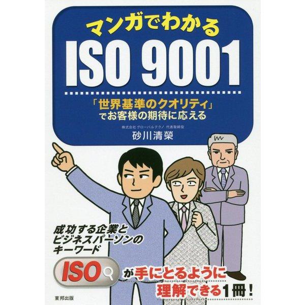 マンガでわかるISO9001-「世界基準のクオリティ」でお客様の期待に応える [単行本]