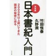 日本書紀入門 決定版-2000年以上続いてきた国家の秘密に迫る [単行本]