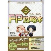 FP攻略本3級〈'19.9月-'20.5月〉 [単行本]