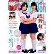 Chu→Boh Vol.92 (RK MOOK) [ムック・その他]