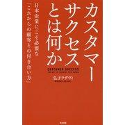 カスタマーサクセスとは何か-日本企業にこそ必要な「これからの顧客との付き合い方」 [単行本]