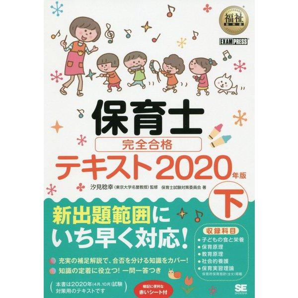 保育士完全合格テキスト〈2020年版 下〉(福祉教科書) [単行本]