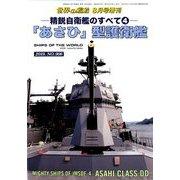 精鋭自衛艦のすべて「あさひ」型自衛艦 増刊世界の戦艦 2019年 08月号 [雑誌]