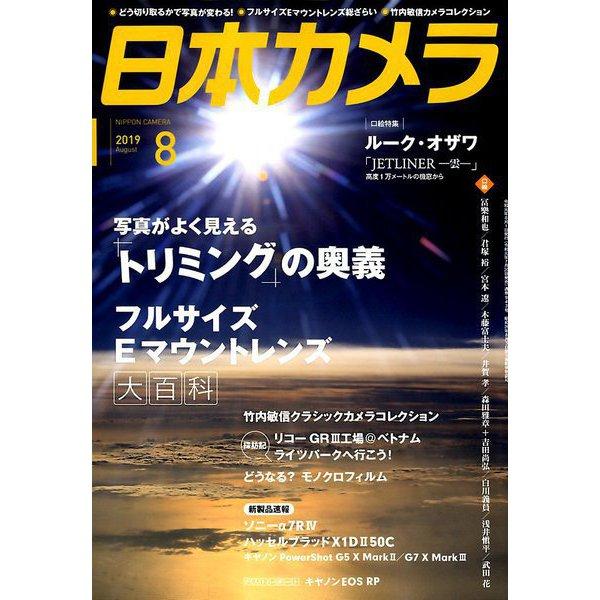 日本カメラ 2019年 08月号 [雑誌]