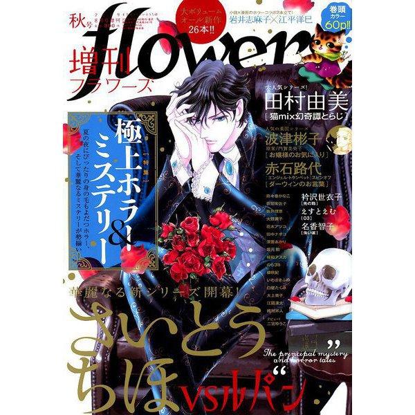増刊flowers 秋号 2019年 08月号 [雑誌]
